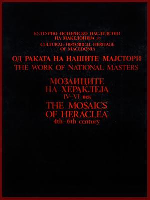 Од раката на нашите мајстори – МОЗАИЦИТЕ НА ХЕРАКЛЕЈА IV – VI ВЕК