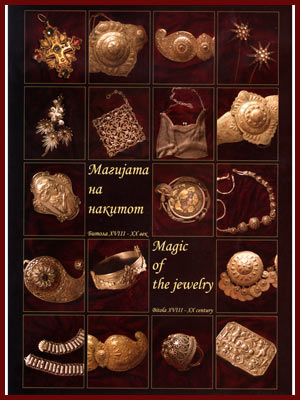The Magic of Jewelry from Bitola