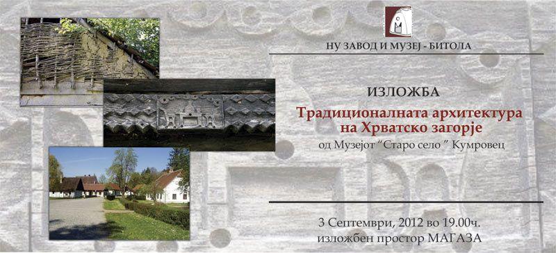 Изложба: Традиционалната архитектура на Хрватско загорје