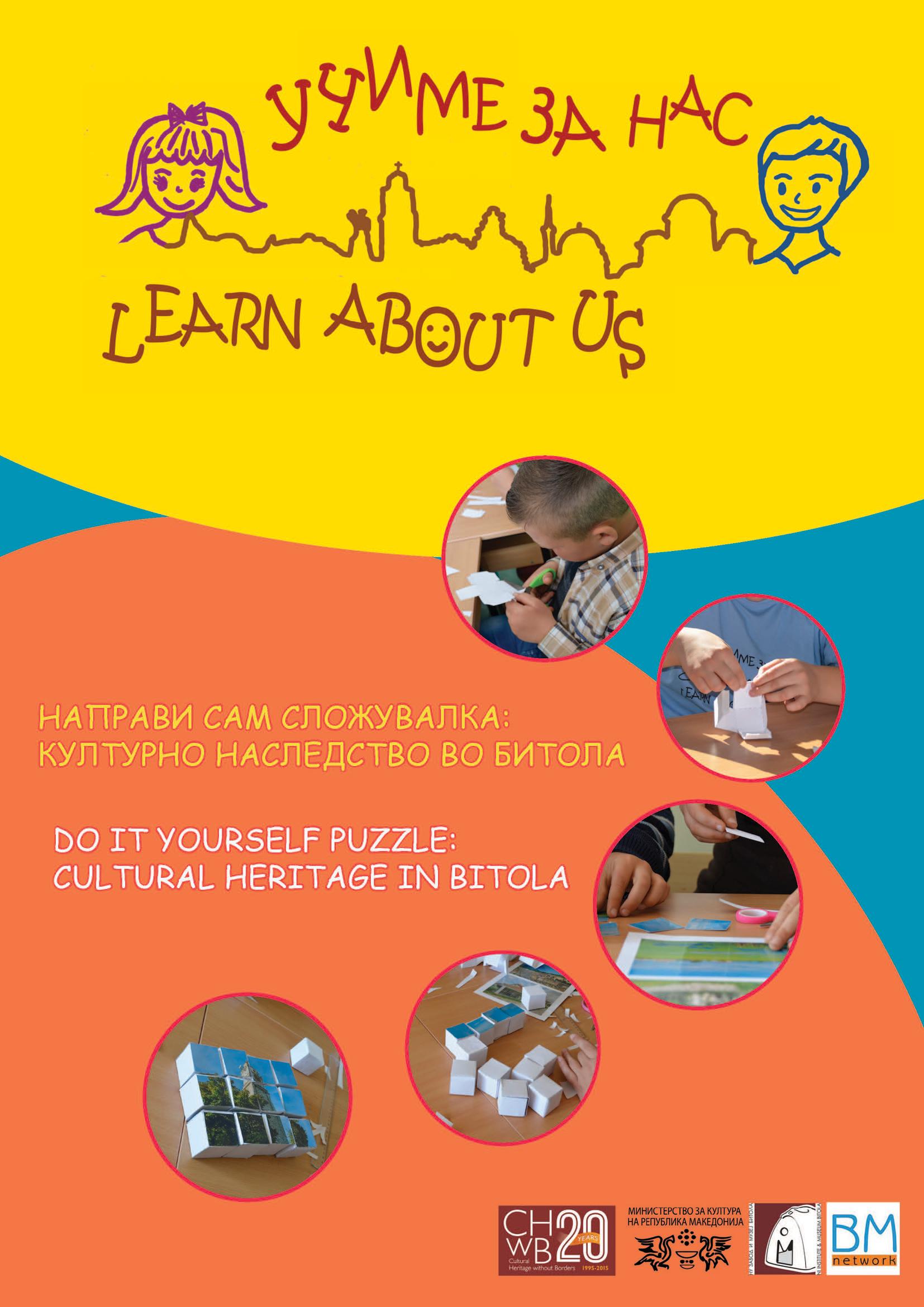 Културно наследство во Битола – сложувалка за деца