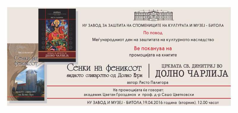 19.04.2016 – Промоција на книги по повод Меѓународниот ден на заштитата на културното наследство