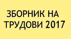 Зборник на Трудови 2017 г